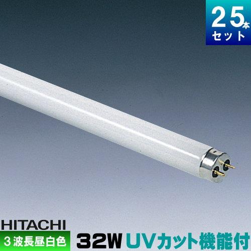 日立 FL32S・EX-N-VJ 直管 蛍光灯 蛍光管 蛍光ランプ 3波長形 昼白色 [25本入][1本あたり387.96円][セット商品] スタータ形 ハイルミックUV 紫外線カット機能付