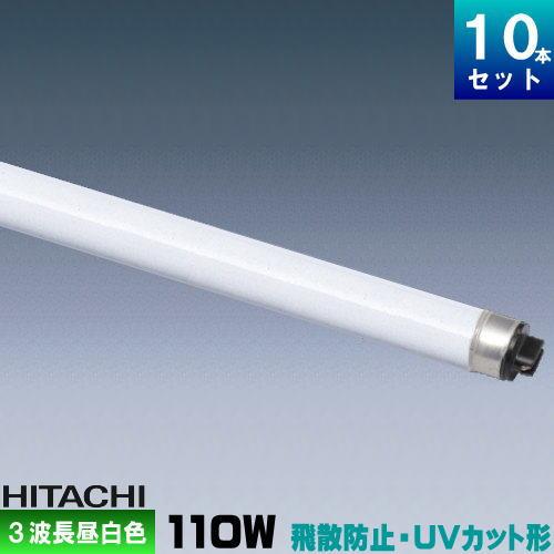 日立 FLR110H・EX-N/100P-NU 直管 蛍光灯 蛍光管 蛍光ランプ 3波長形 昼白色 [10本入][1本あたり1650円][セット商品] あかり三役