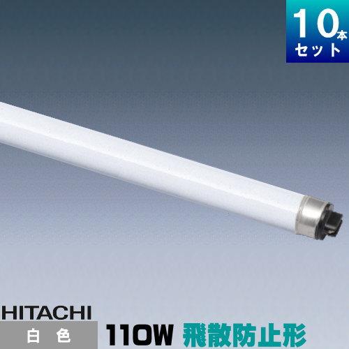 日立 FLR110HW/A/100-C・P 直管 蛍光灯 蛍光管 蛍光ランプ 飛散防止形 白色 [10本入][1本あたり1684.4円][セット商品] ラピッドスタート形