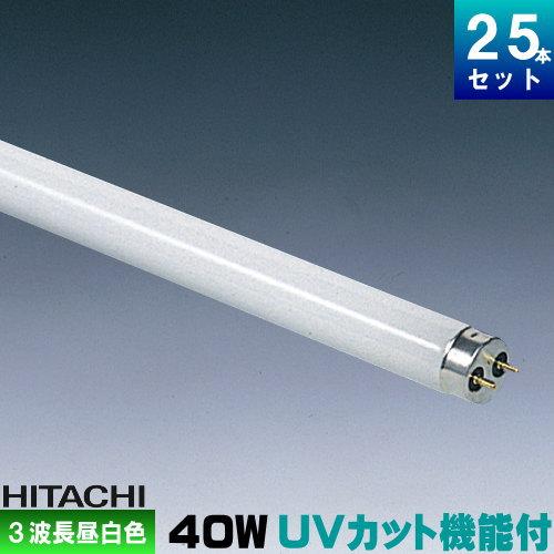 日立 FLR40S・ENK/M/36-PG 直管 蛍光灯 蛍光管 蛍光ランプ 3波長形 昼白色 [25本入][1本あたり436.09円][セット商品] ラピッド形 きらりUV プレミアムゴールド