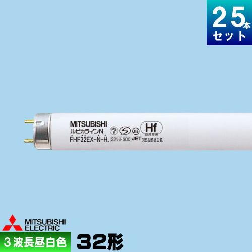 三菱 FHF32EX-N-H 直管 Hf 蛍光灯 蛍光管 蛍光ランプ 3波長形 昼白色 [25本入][1本あたり271.84円][セット商品] ルピカライン