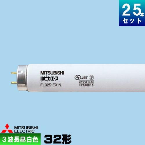 3波長形 NEC 看板用蛍光灯 FL32SEX-KD.25_set グロースタータ形 32W 直管 【ケース販売特価 25本セット】