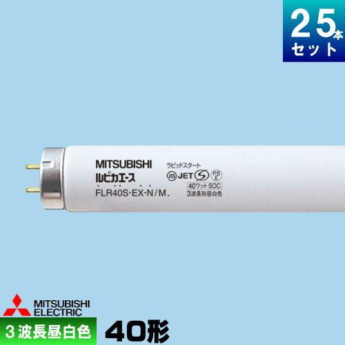 三菱 FLR40S・EX-N/M TT 直管 蛍光灯 蛍光管 蛍光ランプ 3波長形 昼白色 [25本入][1本あたり274.3円][セット商品] ラピッド形 ルピカ