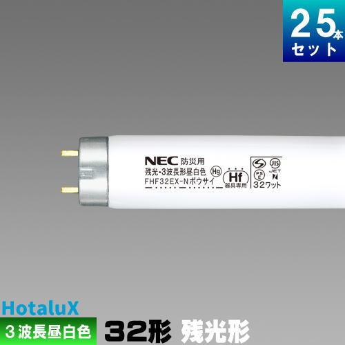 ホタルクス(旧NEC) FHF32EX-Nボウサイ 防災用残光蛍光ランプ 3波長形 昼白色 [25本入][1本あたり849.52円][セット商品] HF形 ホタルック