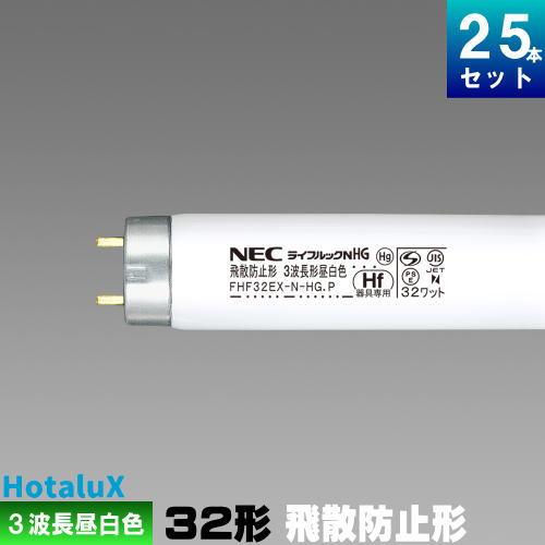 「送料無料」「個人宅配送不可」「日時指定不可」 ホタルクス(旧NEC) FHF32EX-N-HG.Pボウヒ 飛散防止形蛍光ランプ 3波長形 昼白色 [25本入][1本あたり846円][セット商品] HF形