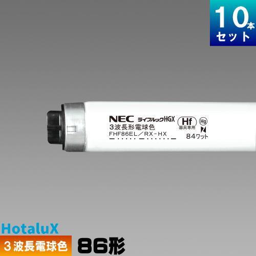 ホタルクス(旧NEC) FHF86EL/RX-HX 直管 Hf 蛍光灯 蛍光管 蛍光ランプ 3波長形 電球色 [10本入][1本あたり1500.9円][セット商品] ライフルック L-HGX