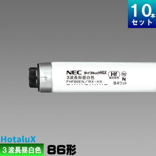 ホタルクス(旧NEC) FHF86EN/RX-HX 直管 Hf 蛍光灯 蛍光管 蛍光ランプ 3波長形 昼白色 [10本入][1本あたり1170円][セット商品] ライフルック N-HGX