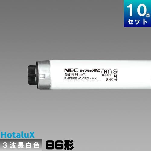 NEC FHF86EW/RX-HX 直管 Hf 蛍光灯 蛍光管 蛍光ランプ 3波長形 白色 [10本入][1本あたり834.82円][セット商品] ライフルック W-HGX