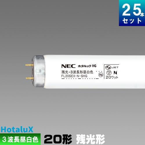 NEC FL20SEX-N-SHG 直管 蛍光灯 蛍光管 蛍光ランプ 3波長形 昼白色 [25本入][1本あたり406円][セット商品] スタータ形 ホタルック 残光