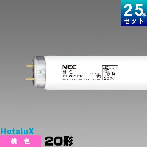 NEC FL20SPK カラー蛍光灯 蛍光管 蛍光ランプ [25本入][1本あたり424.05円][セット商品] 桃色