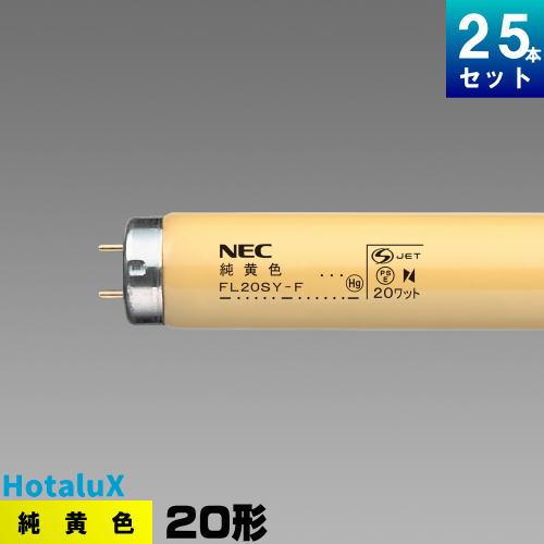 ホタルクス(旧NEC) FL20SY-F 純黄色蛍光灯 蛍光管 蛍光ランプ [25本入][1本あたり554.56円][セット商品]