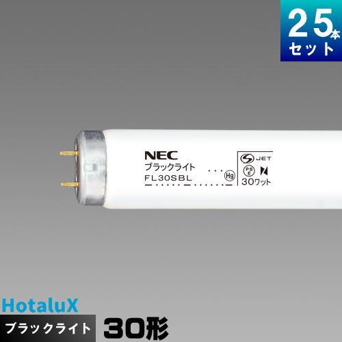 ホタルクス(旧NEC) FL30SBL ブラックライト [25本入][1本あたり373円][セット商品]
