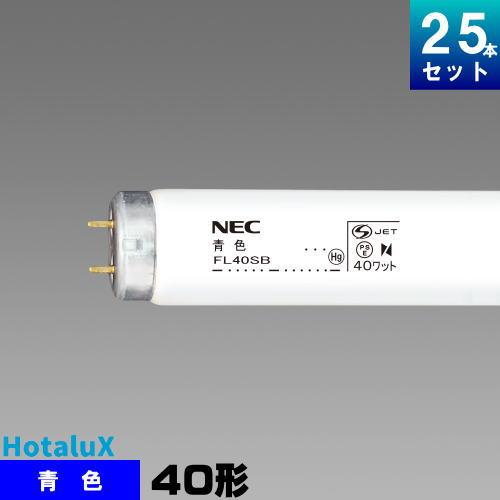NEC FL40SB カラー蛍光灯 蛍光管 蛍光ランプ [25本入][1本あたり440.72円][セット商品] 青色