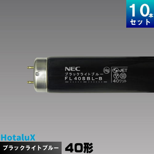 ホタルクス(旧NEC) FL40SBL-B ブラックライトブルー [10本入][1本あたり2450.9円][セット商品]