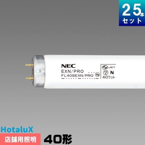 NEC FL40SEXN/PRO 店舗照明用蛍光灯 蛍光管 蛍光ランプ [25本入][1本あたり470.5円][セット商品] 演色AA