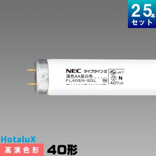 ホタルクス(旧NEC) FL40SN-SDL 高演色形 蛍光灯 蛍光管 蛍光ランプ [25本入][1本あたり443.08円][セット商品] 演色AA 昼白色