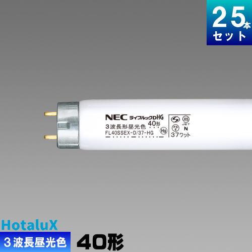ホタルクス(旧NEC) FL40SSEX-D/37-X 直管 蛍光灯 蛍光管 蛍光ランプ 3波長形 昼光色 [25本入][1本あたり380.51円][セット商品] スタータ形 ライフルック HGX