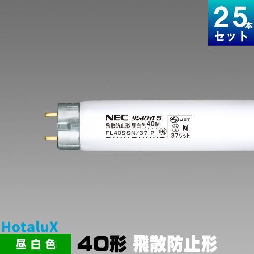 NEC FL40SSN/37.Pボウヒ 飛散防止形蛍光ランプ 昼白色 [25本入][1本あたり441.02円][セット商品] グロースタータ形