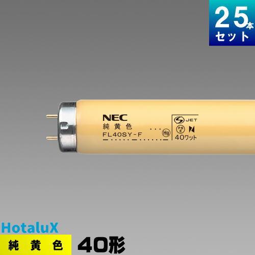 NEC FL40SY-F 純黄色蛍光灯 蛍光管 蛍光ランプ [25本入][1本あたり762.04円][セット商品]