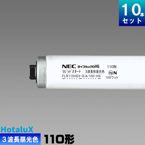 ホタルクス(旧NEC) FLR110HEX-D/A/100-HG 直管 蛍光灯 蛍光管 蛍光ランプ 3波長形 昼光色 [10本入][1本あたり1252.73円][セット商品] ライフルック HG