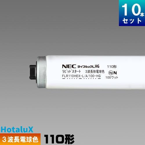 ホタルクス(旧NEC) FLR110HEX-L/A/100-HG 直管 蛍光灯 蛍光管 蛍光ランプ 3波長形 電球色 [10本入][1本あたり1149.1円][セット商品] ライフルック HG