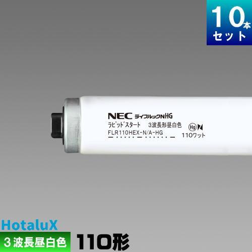 ホタルクス(旧NEC) FLR110HEX-N/A-HG 直管 蛍光灯 蛍光管 蛍光ランプ 3波長形 昼白色 [10本入][1本あたり1260円][セット商品] ライフルック HG