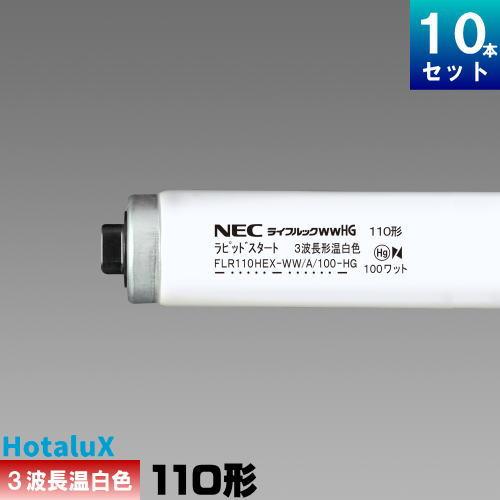 ホタルクス(旧NEC) FLR110HEX-WW/A/100-HG 直管 蛍光灯 蛍光管 蛍光ランプ 3波長形 温白色 [10本入][1本あたり989円][セット商品] ライフルック HG
