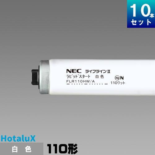 ホタルクス(旧NEC) FLR110HW/A 直管 蛍光灯 蛍光管 蛍光ランプ 白色 [10本入][1本あたり738.82円][セット商品] ライフラインII