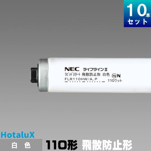 ホタルクス(旧NEC) FLR110HW/Aボウヒ 飛散防止形蛍光ランプ 白色 [10本入][1本あたり1375円][セット商品] ラピッドスタート形