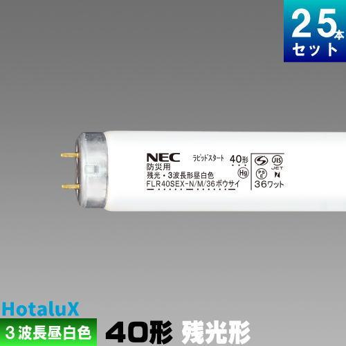 ホタルクス(旧NEC) FLR40SEX-N/M/36ボウサイ 防災用残光蛍光ランプ 3波長形 昼白色 [25本入][1本あたり732.04円][セット商品] ラピッドスタート形 ホタルック
