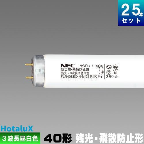 ホタルクス(旧NEC) FLR40SEX-N/M/36.Pボウサイ 防災用残光蛍光ランプ 3波長形 昼白色 [25本入][1本あたり954円][セット商品] ラピッドスタート形 ホタルック
