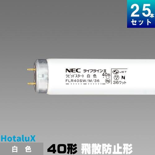 ホタルクス(旧NEC) FLR40SW/M/36ボウヒ 飛散防止形蛍光ランプ 白色 [25本入][1本あたり466.66円][セット商品] ラピッドスタート形
