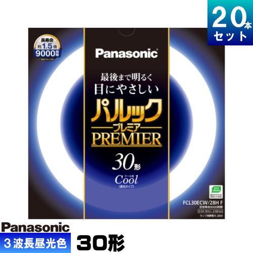 パナソニック FCL30ECW/28HF 環形 蛍光灯 蛍光管 蛍光ランプ 3波長形 昼光色 [20本入][1本あたり492円][セット商品]