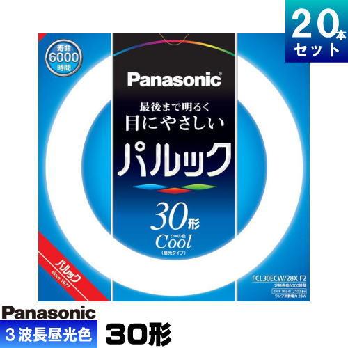 パナソニック FCL30ECW/28XF2 環形 蛍光灯 蛍光管 蛍光ランプ 3波長形 昼光色 [20本入][1本あたり552円][セット商品]
