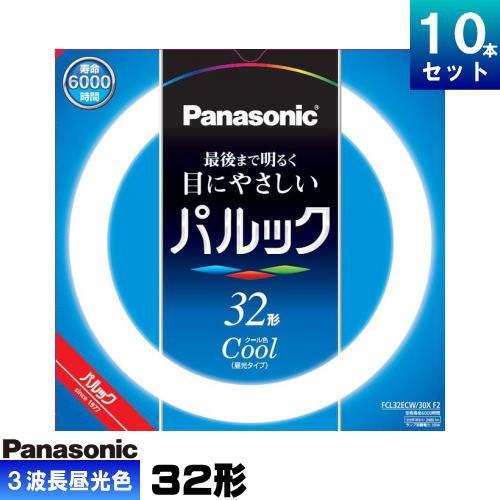 パナソニック FCL32ECW/30XF2 環形 蛍光灯 蛍光管 蛍光ランプ 3波長形 昼光色 [10本入][1本あたり1045.5円][セット商品]