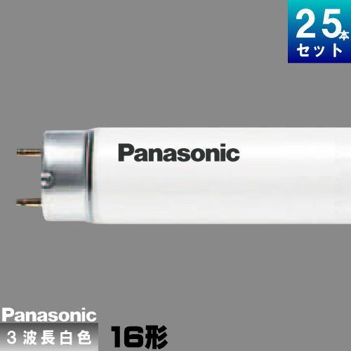 パナソニック FHF16EX-W-H 直管 Hf 蛍光灯 蛍光管 蛍光ランプ 3波長形 白色 [25本入][1本あたり378.2円][セット商品]