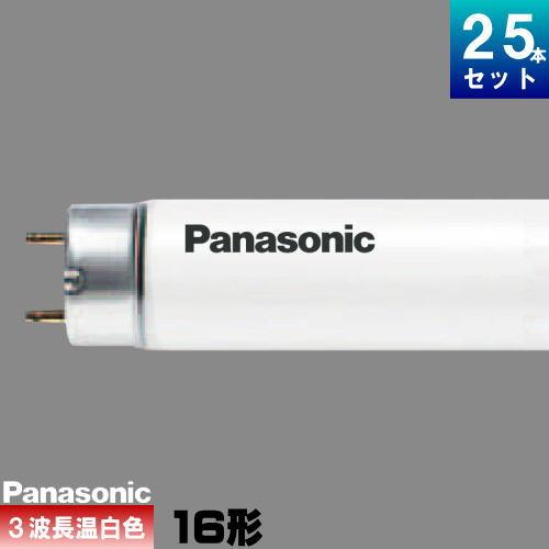 パナソニック FHF16EX-WW-H 直管 Hf 蛍光灯 蛍光管 蛍光ランプ 3波長形 温白色 [25本入][1本あたり388円][セット商品]