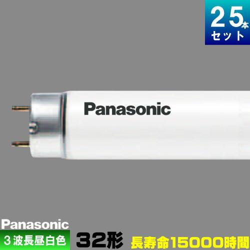 パナソニック FHF32EN-H2 直管 Hf 蛍光灯 蛍光管 蛍光ランプ 3波長形 昼白色 [25本入][1本あたり632.92円][セット商品]