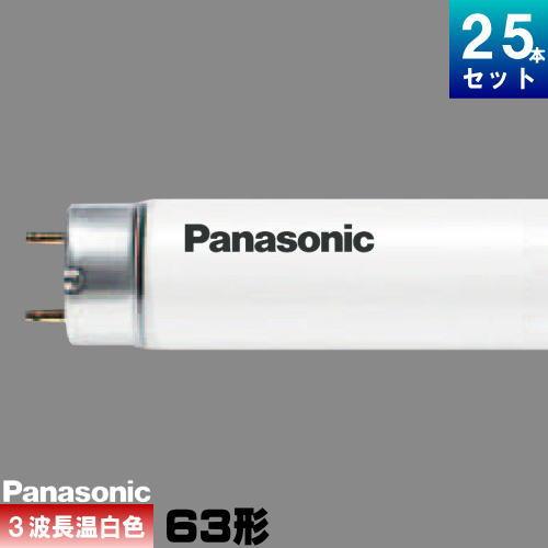 パナソニック FHF63EWW-GA 直管 Hf 蛍光灯 蛍光管 蛍光ランプ 3波長形 温白色 [25本入][1本あたり1205.6円][セット商品]