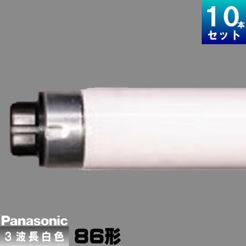 パナソニック FHF86EW/RX 直管 Hf 蛍光灯 蛍光管 蛍光ランプ 3波長形 白色 [10本入][1本あたり1580円][セット商品]
