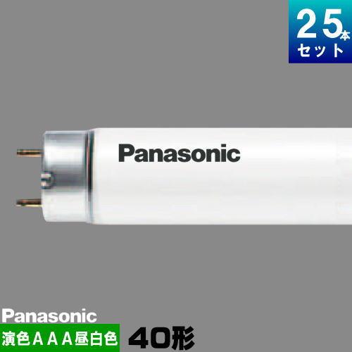 パナソニック FL40S・N-EDL 直管 蛍光灯 蛍光管 蛍光ランプ 昼白色 [25本入][1本あたり709.04円][セット商品] スタータ形