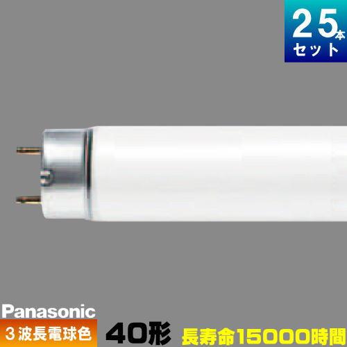 パナソニック FL40SS・EL/37H 直管 蛍光灯 蛍光管 蛍光ランプ 3波長形 電球色 [25本入][1本あたり686円][セット商品] スタータ形