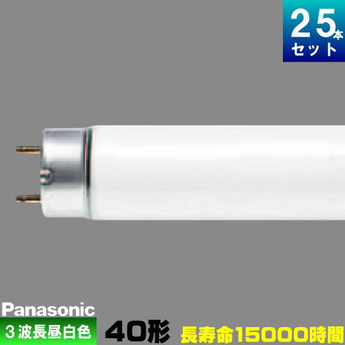パナソニック FL40SS・ENW/37H 直管 蛍光灯 蛍光管 蛍光ランプ 3波長形 昼白色 [25本入][1本あたり686円][セット商品] スタータ形