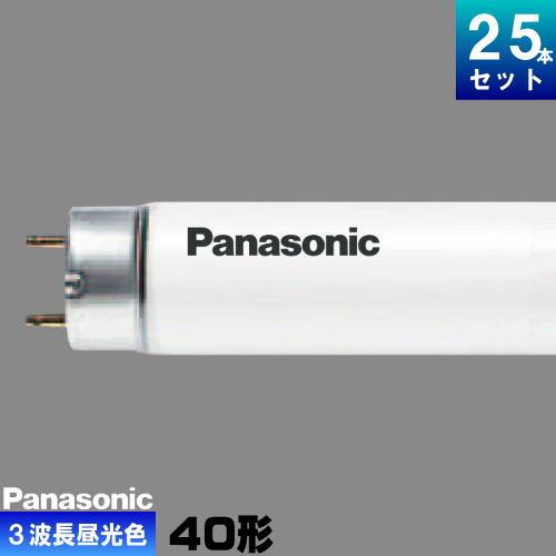 パナソニック FLR40S・EX-D/M-X・36F2D 直管 蛍光灯 蛍光管 蛍光ランプ 3波長形 昼光色 [25本入][1本あたり470円][セット商品] パルック