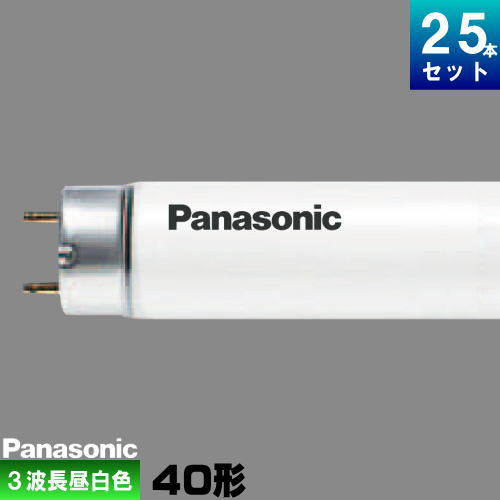 パナソニック FLR40S・EX-N/M-X・36F2D 直管 蛍光灯 蛍光管 蛍光ランプ 3波長形 昼白色 [25本入][1本あたり470円][セット商品] パルック