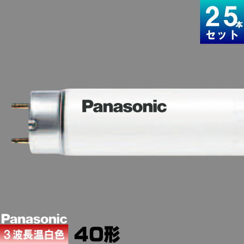 パナソニック FLR40S・EX-WW/M-X・36F2D 直管 蛍光灯 蛍光管 蛍光ランプ 3波長形 温白色 [25本入][1本あたり473.04円][セット商品] パルック