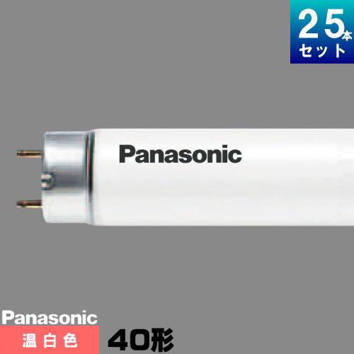 パナソニック FLR40S・WW/M 直管 蛍光灯 蛍光管 蛍光ランプ 温白色 [25本入][1本あたり255.04円][セット商品] ラピット形