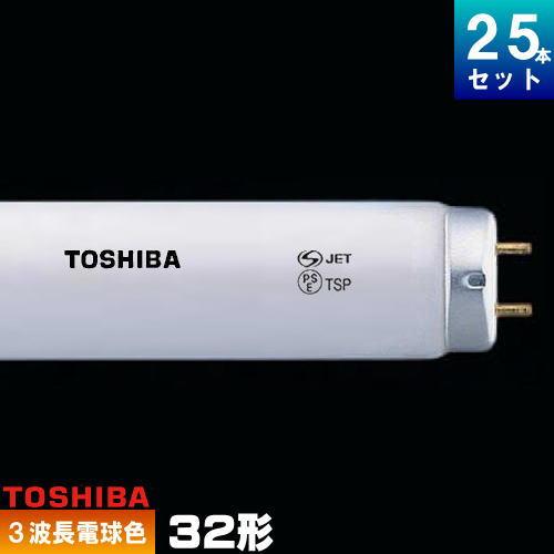 東芝 FHF32EX-L-H 直管 Hf 蛍光灯 蛍光管 蛍光ランプ 3波長形 電球色 [25本入][1本あたり333.04円][セット商品] メロウライン