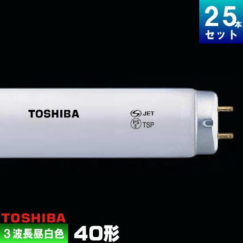 東芝 FLR40SEX-N/M/36-H 直管 蛍光灯 蛍光管 蛍光ランプ 3波長形 昼白色 [25本入][1本あたり464円][セット商品] メロウ5
