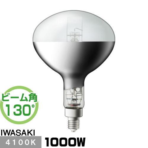 岩崎 HRF1000X 反射形水銀ランプ パワーデラックス